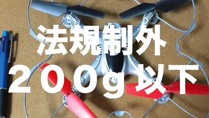 ドローン入門は200g未満規制外の1万円前後がおすすめ!
