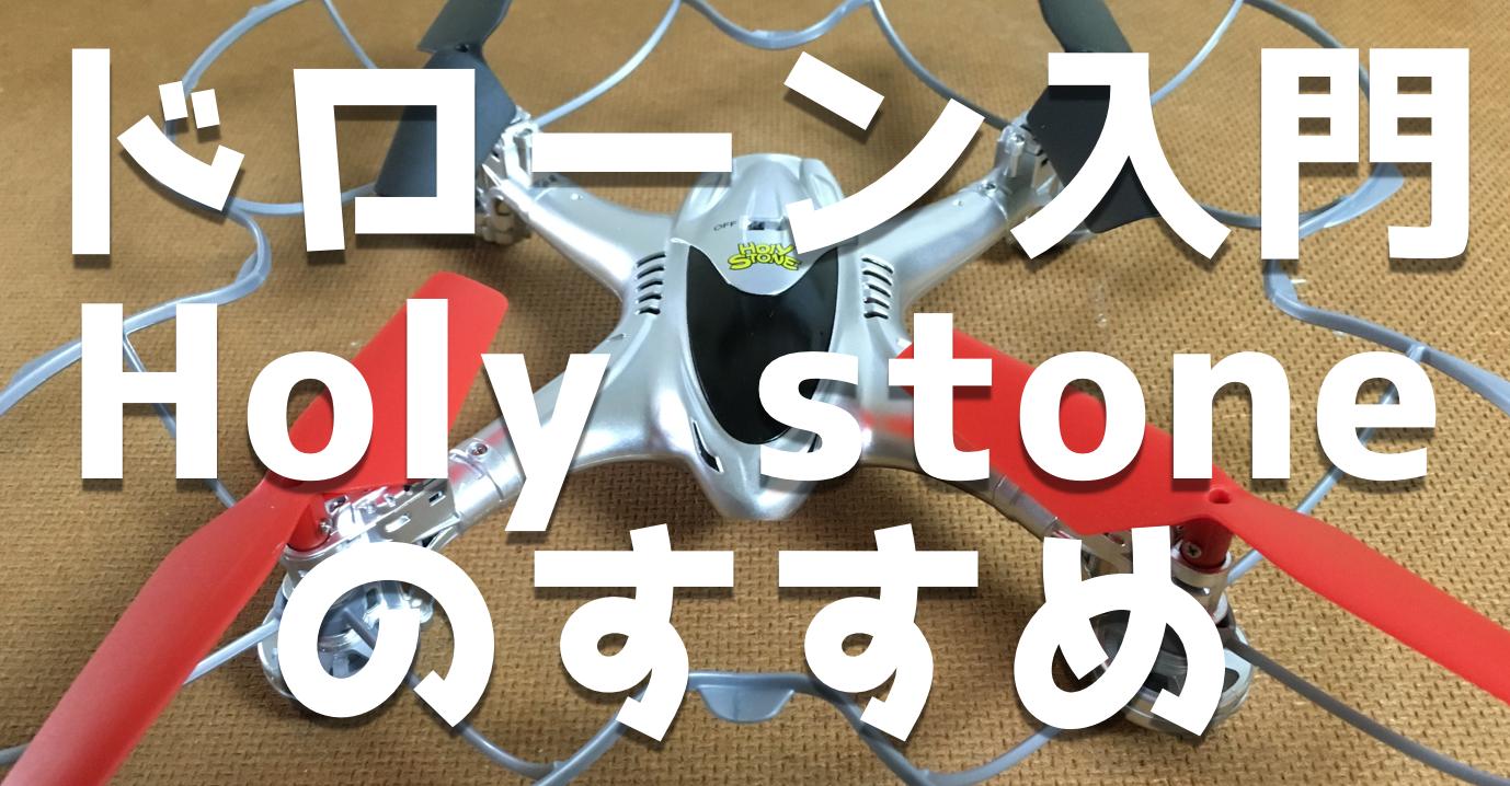 200g以下ドローン入門|Holy Stone社のドローンを開封から初フライトまで日本一詳しく解説してみた!