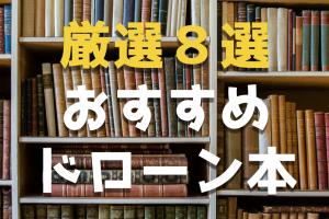 【厳選8選】ドローン入門者におすすめの本を紹介します。
