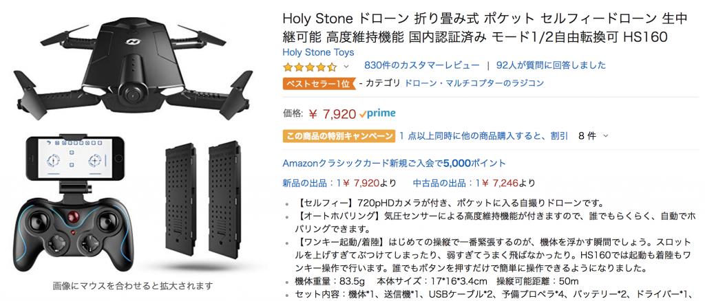 200g未満トイドローン入門|Holy Stoneのドローンを開封から飛行まで日本一詳しく解説