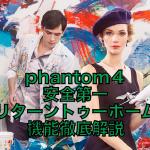 【phantom4】墜落防止に絶対便利!リターントゥーホーム機能を解説!