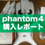 【phantom4】購入動機と到着〜開封まで 中身をご紹介