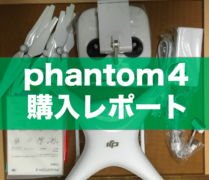 【phantom4】購入動機と到着〜開封まで|中身をご紹介