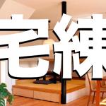 【ドローン入門編】室内練習で注意すべき3つのポイント