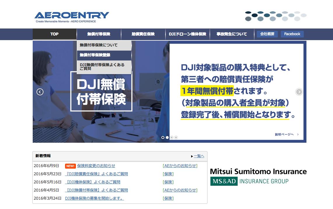 【個人用ドローン保険】DJI製品なら保険はエアロカンパニー、それ以外はラジコン保険が妥当!