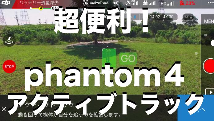 超便利! phantom4 アクティブトラック