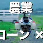 【活用法】IT✖️ドローンで日本の農業界が世界を牽引するビジネスモデルを構築するか!?