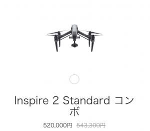 Inspire2(インスパイア2)