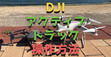 DJIドローンphantom・Mavic2『アクティブトラック』操作方法マニュアル