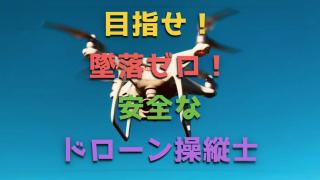 『ドローン』6つの墜落原因を知り、目指せ!安心安全なドローン操縦士!
