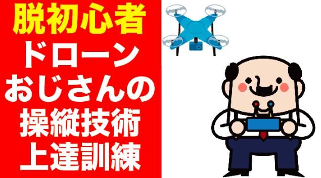 【脱初心者】ドローンスクールや講習に通わずに操縦が上達する練習方法を紹介