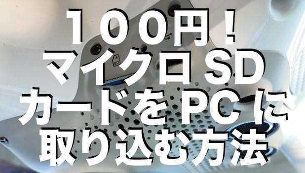 マイクロSDカードに保存したドローンの映像をパソコンに取り込むには100円ショップの変換機で十分!!