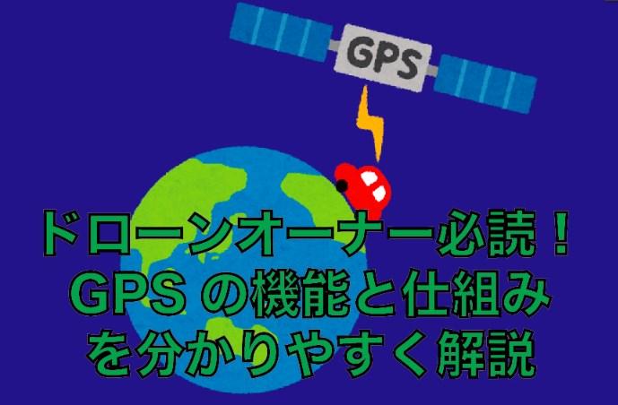 【ドローン入門】GPSの仕組み|機能と弱点を徹底解説しました。