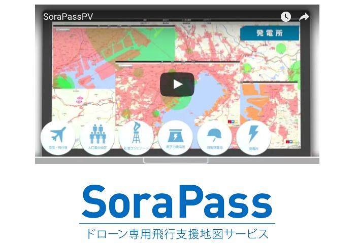 【SORAPASS】ドローン専用地図サービスを実際に使ってみた!