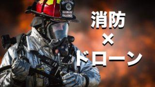全国の消防現場に増えているドローン導入。元消防職員の立場で考えてみた。【活用法】