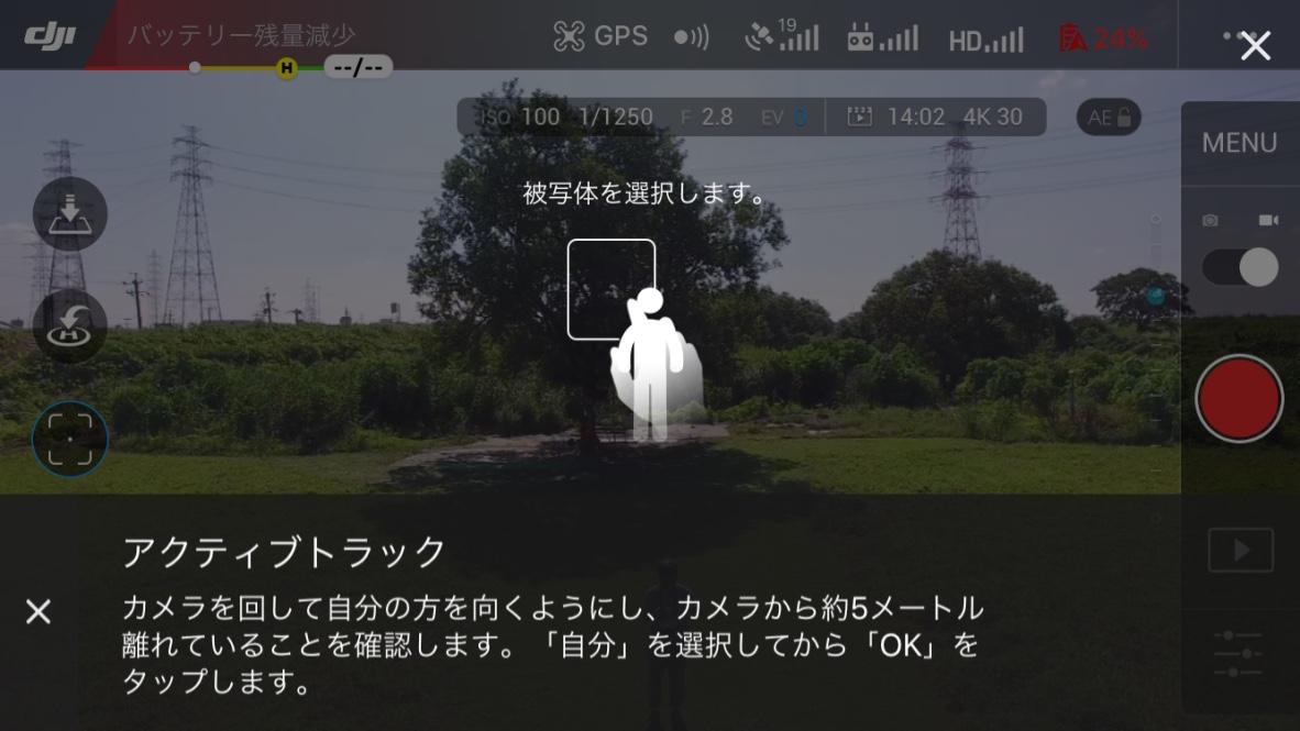 【phantom4】アクティブトラック操作方法完全マニュアル