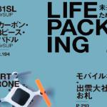 【LIFEpacking2.1掲載】高城剛さんおすすめのドローン3選