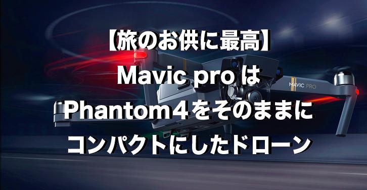 Mavic proはPhantom4をそのままにコンパクトにしたドローン【旅のお供に最高】