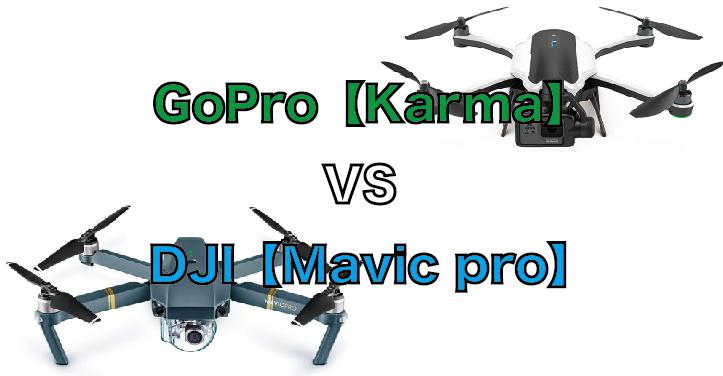 GoPro初のドローンKarmaが発売。安全性でMavic proがおすすめかな。