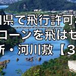 愛知県で飛行許可なくドローンを飛ばせる場所・河川敷【3選】