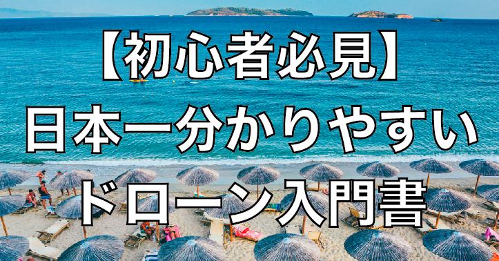 【初心者おすすめ】日本一分かりやすいドローン入門完全マニュアル【随時更新】