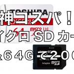 ドローン空撮におすすめなマイクロSDカード|4K対応&64Gで2000円という神コスパ!