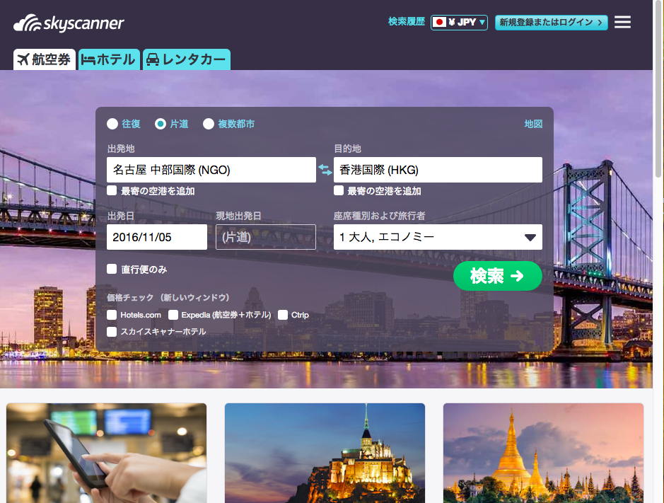 マレーシアの楽園コタキナバルへの海外旅行券を安く探す方法。【旅とノマド】