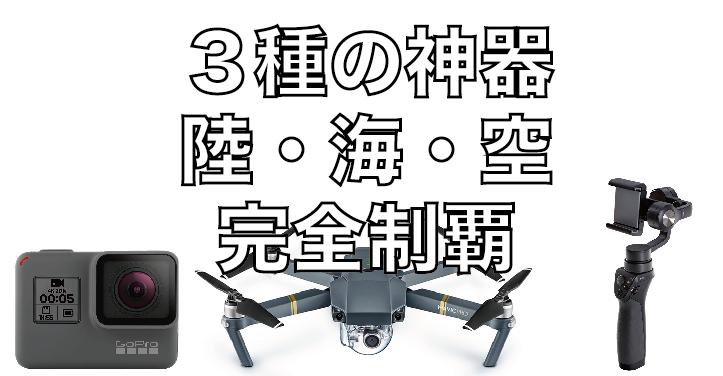 予算21万円で「陸海空」全ての写真・映像が高機能で撮影できる凄い時代。【Mavic PRO・Osmo Mobile・GO PRO】