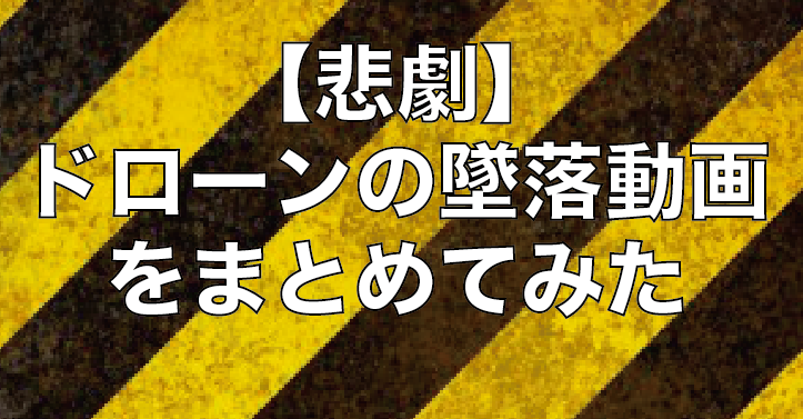 【悲劇】ドローンの墜落動画をまとめてみた。その原因と恐怖を知ろう。
