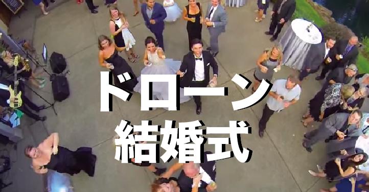 結婚式のドローン空撮動画をまとめました。そのメリット・デメリットとは?