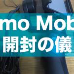 DJI社は仕事が早い!昨日注文したOsmo Mobileが本日到着!