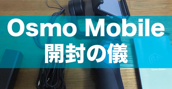 DJIは仕事が早い!昨日注文したOsmo Mobileが本日到着!開封から充電まで解説