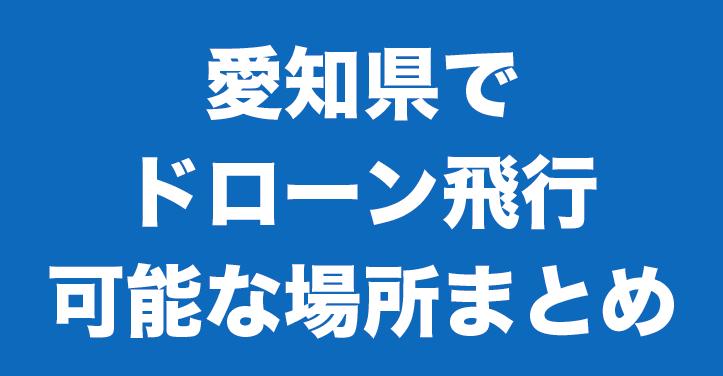 愛知県でドローン飛行が可能な場所まとめ