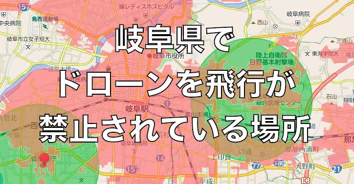岐阜県でドローンを飛行が禁止されている場所まとめ