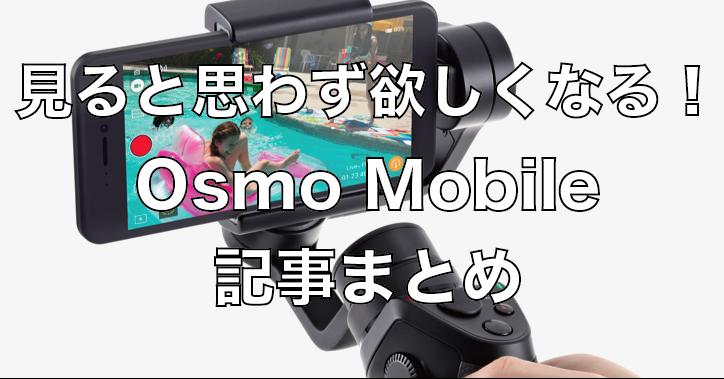 見ると思わず欲しくなる!擬似空撮ができるOsmo Mobile(オズモ モバイル)記事まとめ