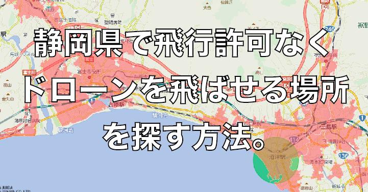 静岡県で飛行許可なくドローンを飛ばせる場所を探す方法。静岡県は山と海に囲まれドローンを飛ばすにに最適!!