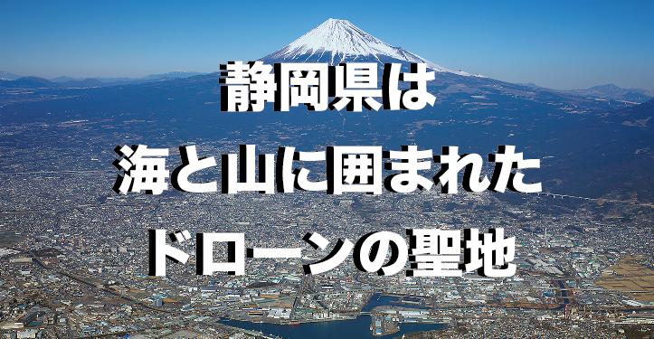 静岡県は海や山に囲まれたドローンの聖地!空撮動画を集めてみました。