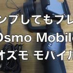 ジャンプしても手ブレしない!Osmo Mobile(オズモ モバイル)で湾岸部を歩いてみた。