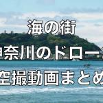 海岸が魅力的!神奈川県でのドローン空撮【動画まとめ】