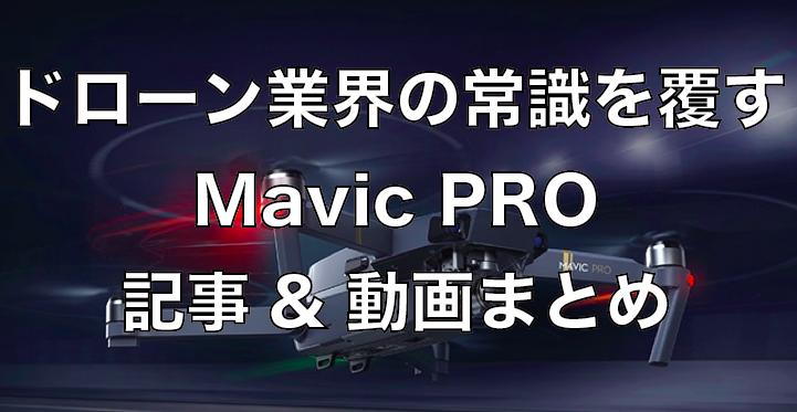 ドローン業界のコストと性能の常識を覆すMavic PRO(マーヴィック プロ)記事&動画まとめ