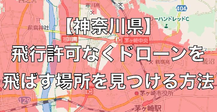 神奈川県で飛行許可なくドローンを飛ばす場所を見つける方法