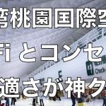 台湾桃園国際空港はノマドワーカーの聖地!WiFiとコンセントの多さにまさに脱帽!余裕で1日過ごせちゃいます!