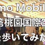 Osmo Mobile(オズモ モバイル)で台湾桃園国際空港を歩いてみた。