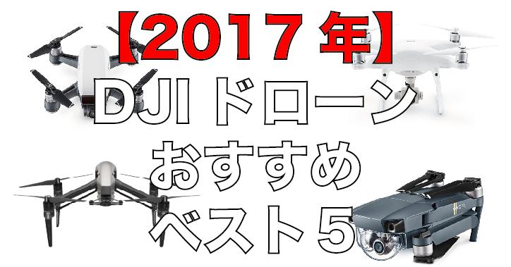 2017年DJIおすすめドローンベスト5|SPARK・MavicPRO・Phantom4Pro・advance・Inspire2