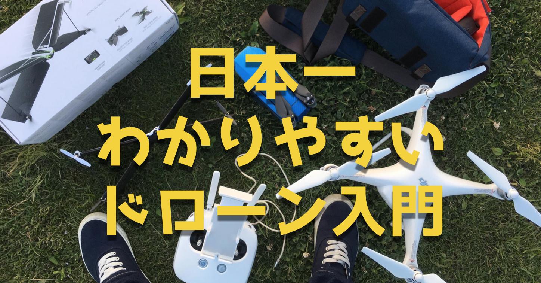 【2018年最新版】日本一分かりやすいドローン入門!おすすめ5ステップ