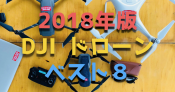 DJI社『空撮 ドローン』ベスト8!初心者におすすめな1台はどれだ!?