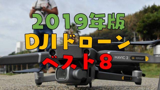 DJI『空撮 ドローン』おすすめランキングベスト8【2019年版】