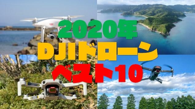 【プロが選ぶ】DJIのおすすめドローン ベスト10 価格と性能を徹底比較【2020年最新版】