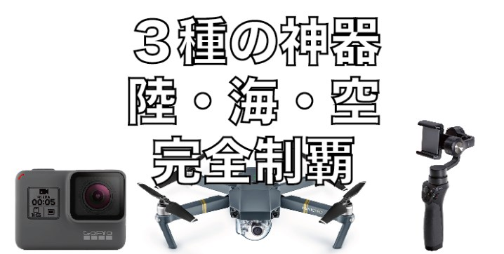 【Vlog】全部で25万円!旅するビデオグラファーにおすすめ動画機材4選