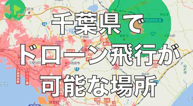 ドローン運用に積極的な千葉県で飛行可能場所を見つける方法